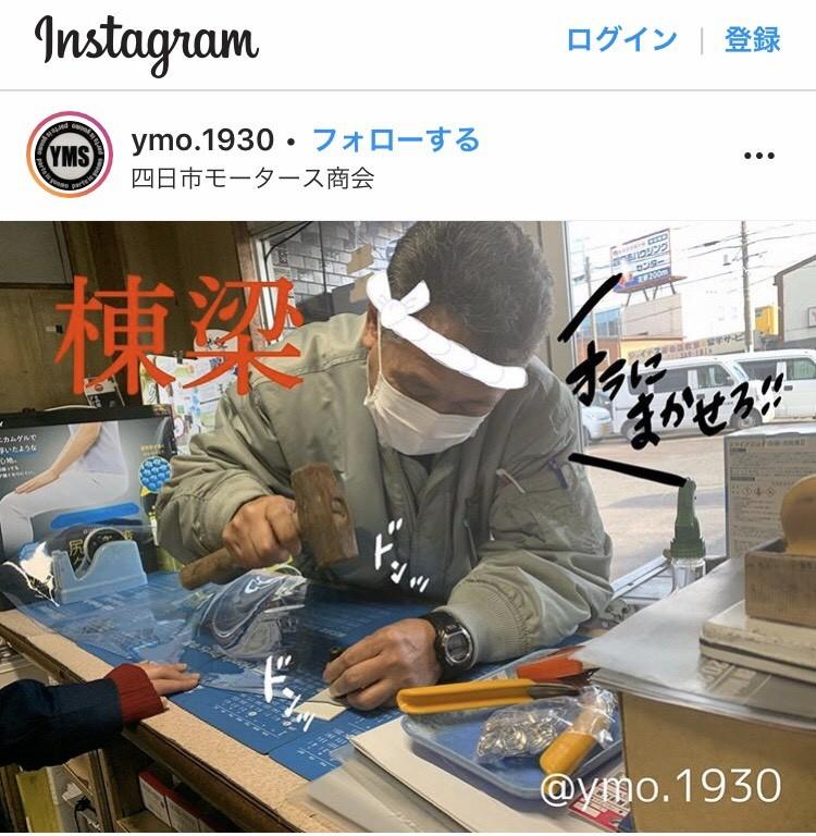Instagram更新しました。  ≪うちの棟梁≫