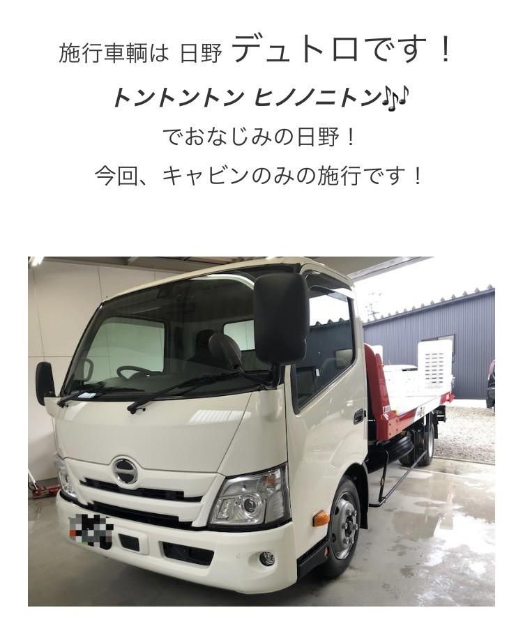 コーティング事業部アメブロ 施工車輌紹介を更新しました。